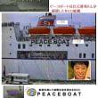 ◆ピースボート「自衛隊反対!でも危ないときは守って」ソマリア沖で   北朝鮮テロ組織を血税で守るな!