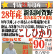 新潟の特別栽培米