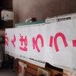 垂幕凧の新調(2)
