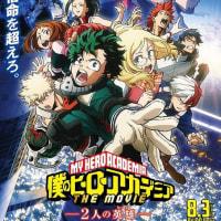 映画「僕のヒーローアカデミア THE MOVIE ~2人の英雄~」 日本語字幕上映のご案内