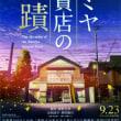 映画 試写会「ナミヤ雑貨店の奇蹟」