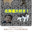とても北海道なおいしさ「なまらバターバウムTSUMUGI」10名様にプレゼ ント