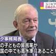 ユニセフ=国連児童基金のレーク事務局長 日本の子どもの貧困率に懸念を示す~ネットの反応「16%が深刻な貧困とかありえねえww 嘘つきすぎ」