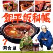 銀平飯科帳7巻