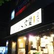 千葉 習志野市 京成大久保 まんぷく食堂 なう