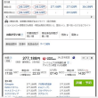 18GW準備_航空券購入