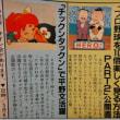 アニメージュ1984年5月号 を読んだ