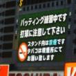 痛かった内海の危険球(9.12 東京ヤクルト9-4巨人)
