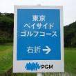 強風の東京ベイサイドGC