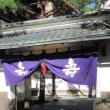 新潟・古町花街・鍋茶屋・・・・・結婚披露宴