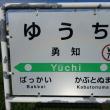 JR北海道宗谷本線 勇知駅