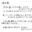 山田のおばあちゃんからの手紙=2
