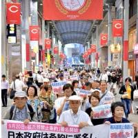 ★【中日新聞】核兵器禁止条約 解せぬ日本の冷淡さ