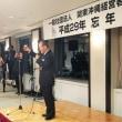 「関東沖縄経営者協会」忘年会に参加しました。