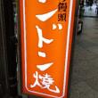 新京極のロンドン焼
