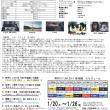 1/20から新潟で上映開始するオススメ映画情報!『MOOSIC LAB 2017 新潟編』『ミッドナイト・バス』