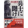 『兵士に聞け』杉山隆男