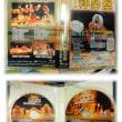 第27回 神楽祭 Blu-ray記録映像化!で大塚神楽団「滝夜叉姫」に圧倒させられる!収録7時間24分の集大成。こんな素晴しい神楽も滅多にない!