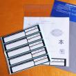 新様式 識別情報保護シール・OPP袋セット ありがとうございます(^^♪