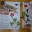 木曽の伝統食