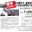 第13回 愛知県下「九条の会」学習交流会のお知らせ