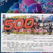 辺野古ゲート前連続6日間500人集中行動4月23〜28日のお知らせ