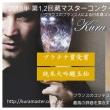 2018年KURA MASTER プラチナ賞連続受賞