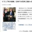 2017.11.06-2  :  トランプ米大統領、日米FTA交渉に意欲 =  日本国民が欲しく成る車を持って来い !!