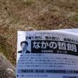 3月議会に全力!!!
