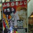 山勝角ふじ 京成大久保店 - /ラーメン ふじ麺 麺大盛と野菜 ニンニク増増