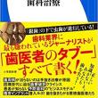 岩澤 倫彦  (著)  やってはいけない歯科治療 (小学館新書 )