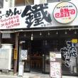 らーめん鐵 千葉分店<その4> (千葉市中央区)