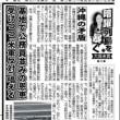 シンガポールでの韓国人による金正恩支援デモ逮捕される!