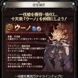 決戦!星の古戦場(9月)