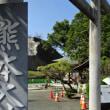 熊本城!復興願ってます