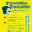 書きためた日記の「終活術」講習会