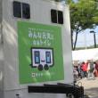 代々木公園 防災イベント