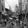 昭和の食と商店街 その17