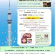 東京スカイツリーで和菓子教室を開催致します。