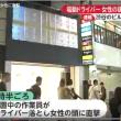 渋谷のビルで落下 電動ドライバーが女性に直撃