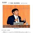 「リニア見据え 観光事業探る」 (朝日新聞デジタル)