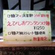 吉野町 流星軒 えびしおワンタンつけ麺