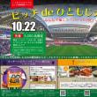 10/22(日)トップリーグ第9節@ノエスタ イベント情報