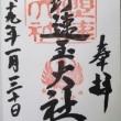 平成19年御朱印旅 熊野本宮大社