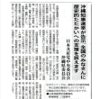 沖縄知事選挙が告示。全国のみなさんに歴史的たたかいへの支援を訴えます 日本共産党「赤旗」9/14