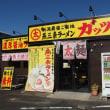 燕三条ラーメン ガッツリ軒(静岡県浜松市)