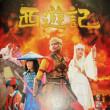 映画「西遊記」   /日本