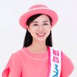 「福島 ミスピーチキャンペーンクルー」ふくしま もも フェスタ 【暫定版】