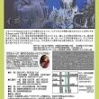 アイヌ文化の伝統儀礼を記録した映画の上映会