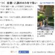 「京都新聞」にみる近代・現代-31